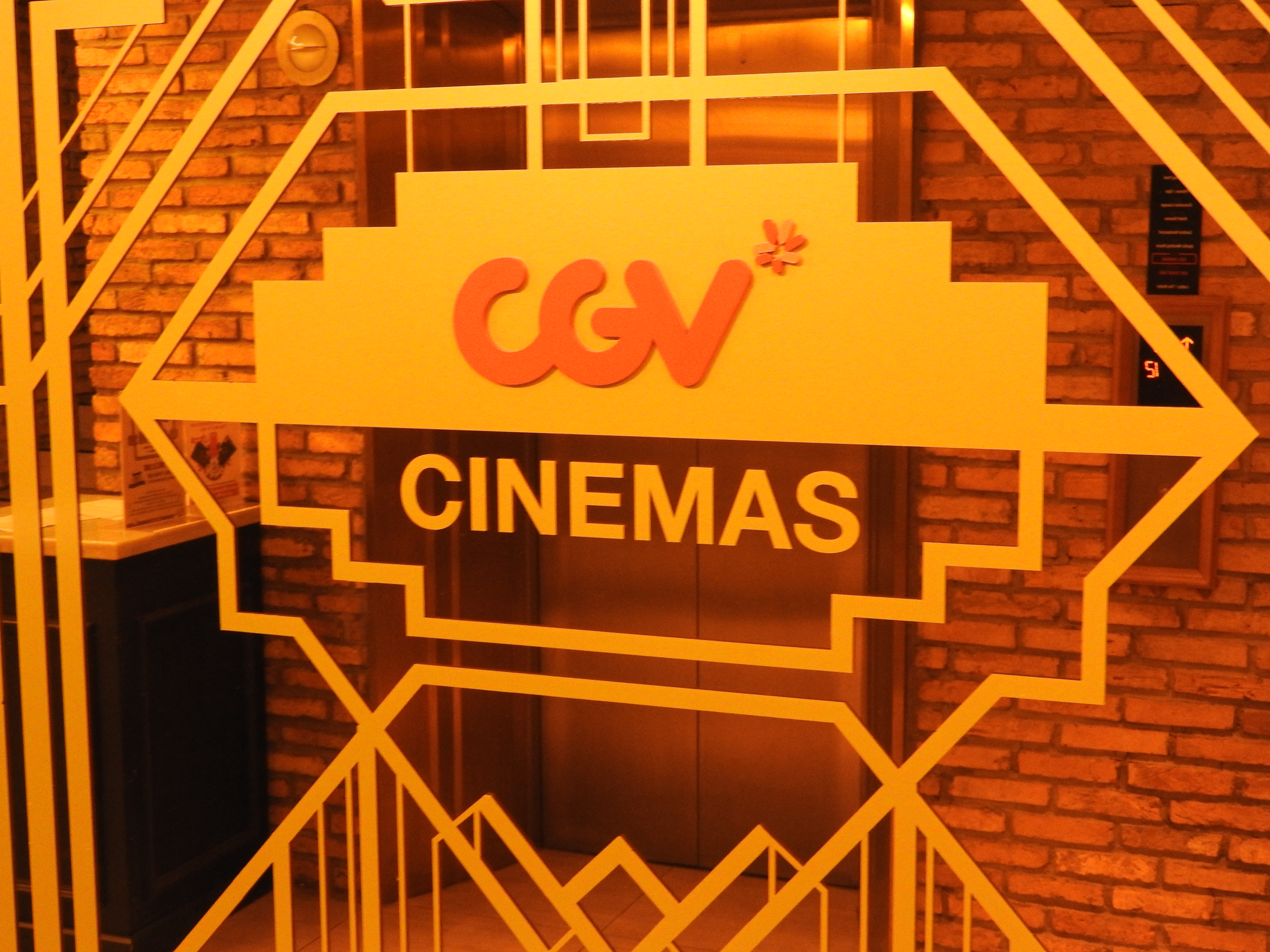 CJ CGV Plans to List its Foreign Subsidiaries – Celluloid Junkie